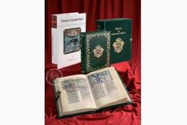 History of Alexander the Great Facsimile Edition